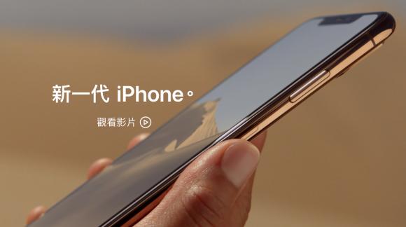 iPhone XS eSIM