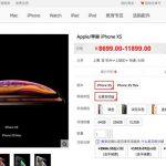 iPhone XS 中国 Tmall