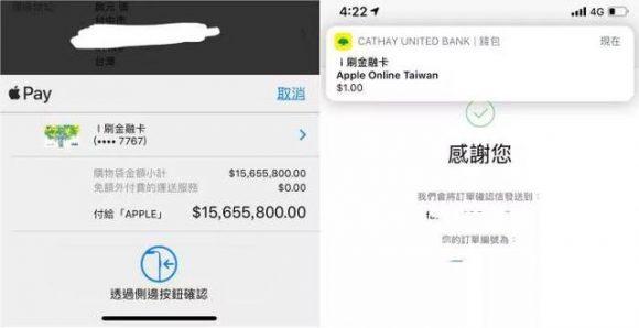 apple pay 1元 張啟元 iphone