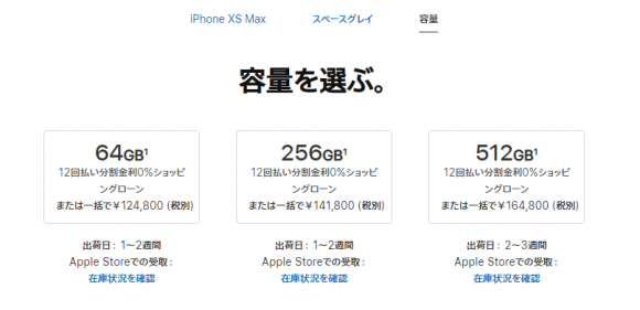 iphone xs xs max 在庫