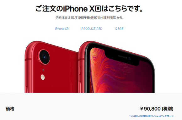iphone xr product red apple