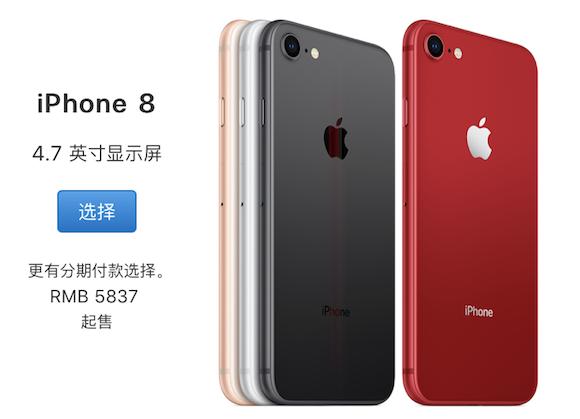 Apple 中国 iPhone8 価格