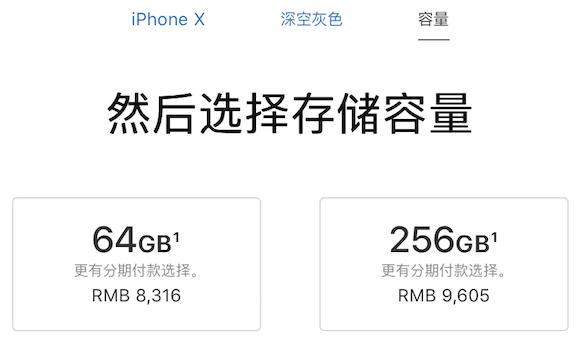 Apple 中国 iPhone X 価格