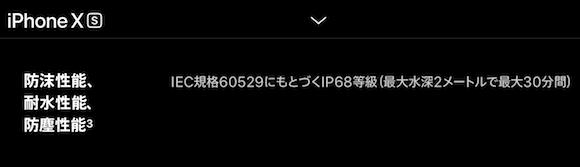 Apple iPhone XS 仕様 IP68