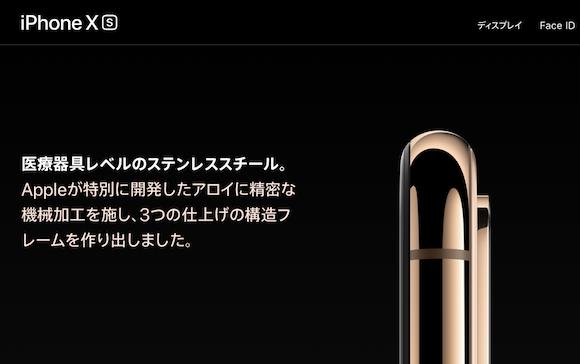 Apple iPhone XS ステンレススチール