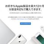 Apple 分割金利0% キャンペーン