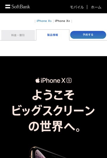 iPhone XS Max ソフトバンク 予約 レポート