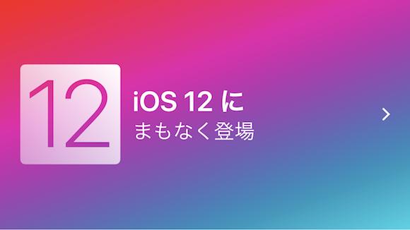 Apple iOS12 ヒント