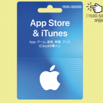 App Store & iTunes ギフトカード バリアブル