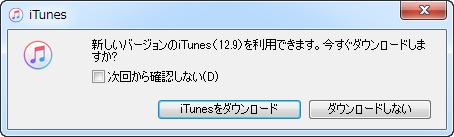 iOS12アプデ準備