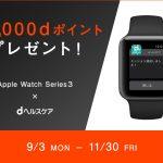apple watch series 3 ドコモ キャンペーン