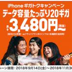 au 「iPhoneギガトクキャンペーン」