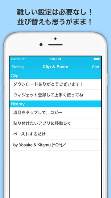 e908879d88 『Clip & Paste』は、登録した文章と最近コピーした文章を、ウィジェットから簡単に呼び出してすばやくペーストできるアプリです。  Clipには自分で好きな文章を登録 ...