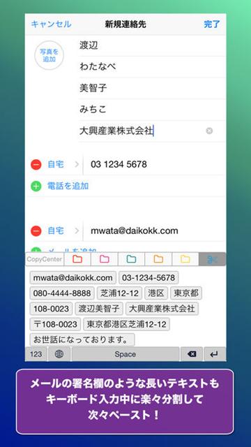0eb3fd6273 『CopyCenter2』は、コピペアプリの中でもとにかく多機能なアプリです。  長い文章をコピーした際に、自動で分割してメールアドレスや電話番号だけ抽出して定型文に登録 ...