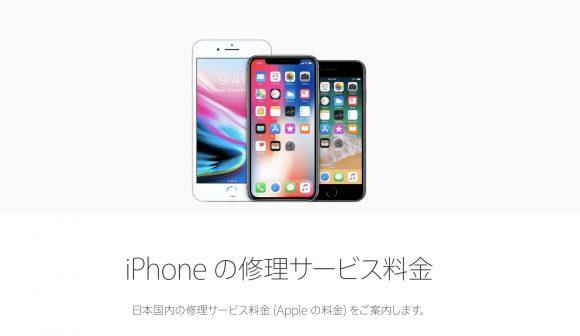 iPhoneの修理サービス料金