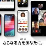 iOS12 パフォーマンス 正式版
