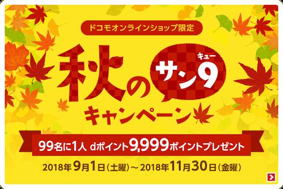 ドコモオンラインショップ限定 秋のサン9キャンペーン