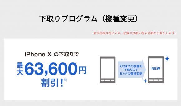 ソフトバンク、iPhone下取りプログラムにiPhone Xなどを追加