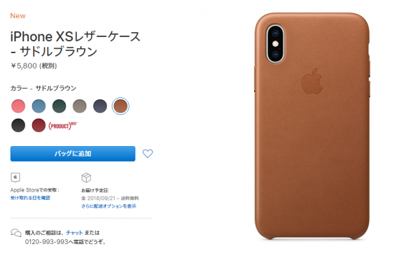 iphone xs apple ケース