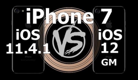iOS12は本当に速い?iOS11.4.1と4機種のiPhoneで比較した動画