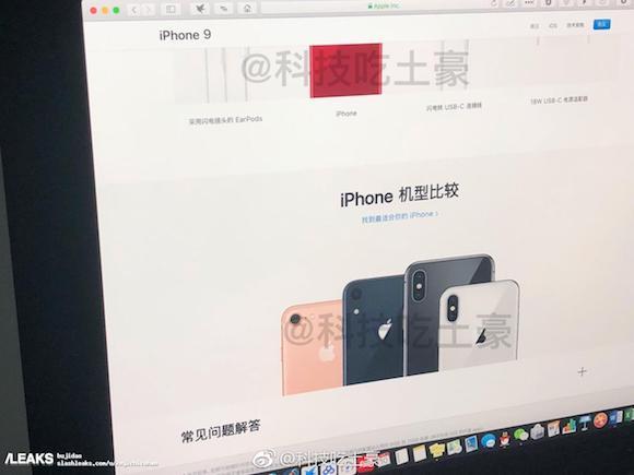 iPhone9 SlachLeaks 中国