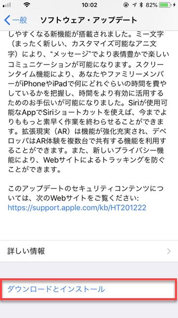 iOS12にアップデートする