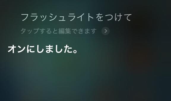 Siriでフラッシュライトをつける