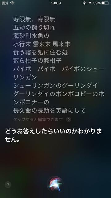 Siriに翻訳させてみた