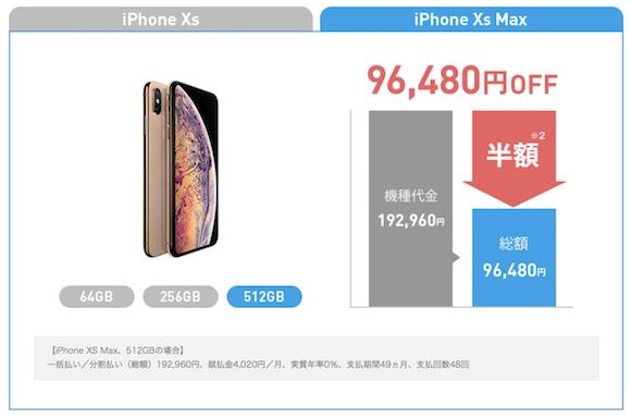 ソフトバンク 「半額サポート for iPhone」