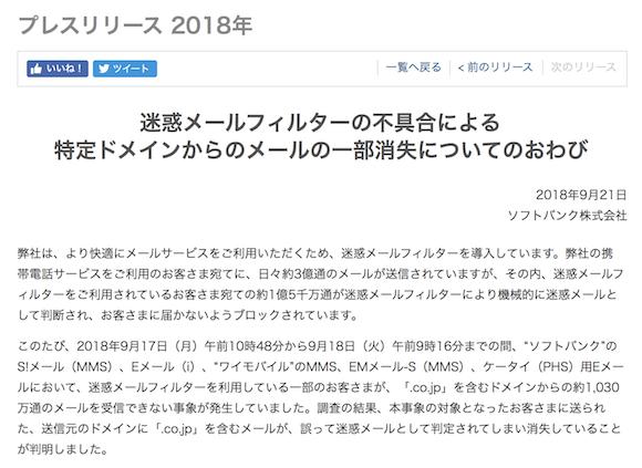ソフトバンク メール消失 報道発表
