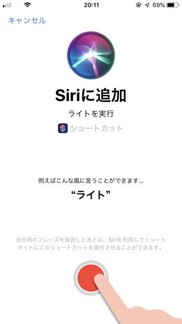 Siriショートカットを作成する