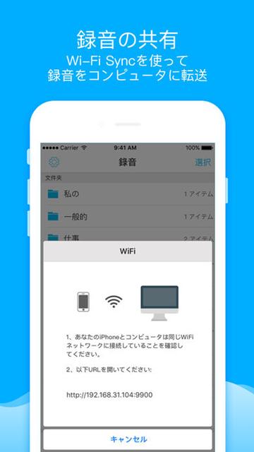 ボイス レコーダー iphone