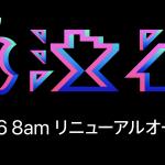 Apple渋谷リニューアルオープン