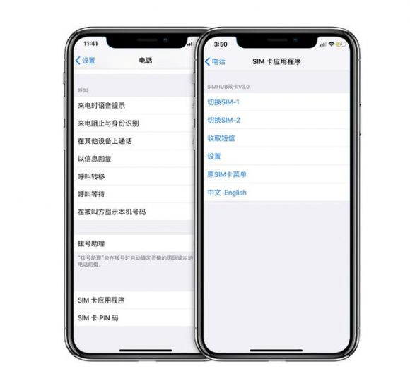 iphone simhub デュアルSIM