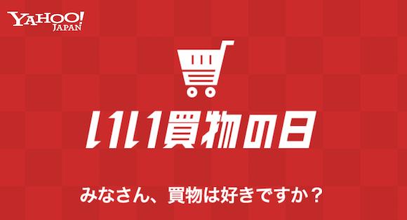 平成最後の「いい買物の日」11月11日に開催!ソフトバンクはキャンペーンを予告