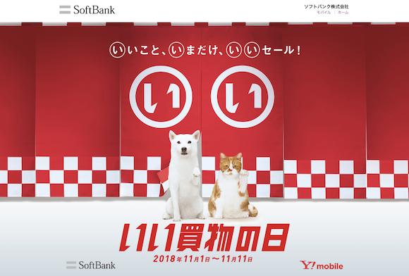 2018年 いい買物の日 ソフトバンク Y!mobile