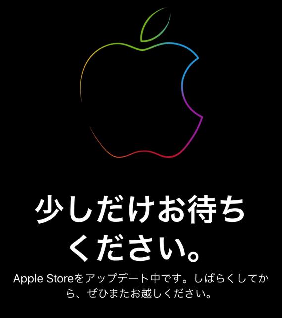 Apple 少しだけお待ちください