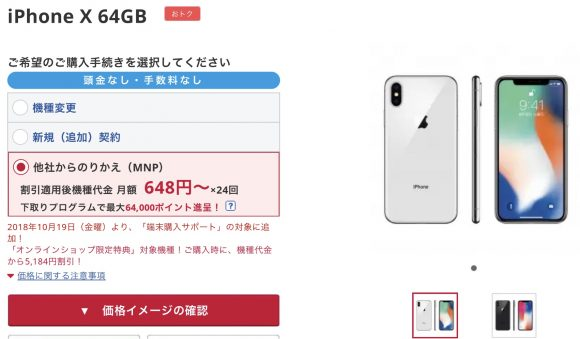ドコモオンラインショップ iPhone X 端末購入サポート