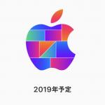 Apple 2019年 新店舗