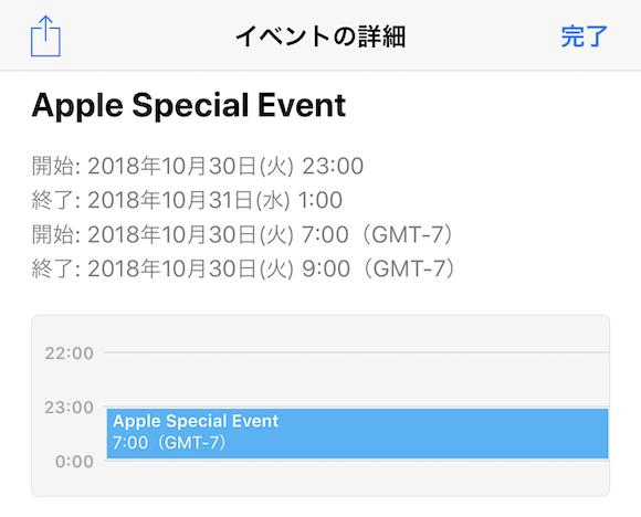 Apple スペシャルイベント カレンダー