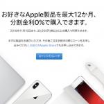 Apple Japan 分割金利 0% 延長