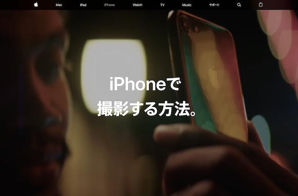 iPhoneで撮影する方法 Apple Japan