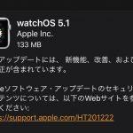 watchOS 5.1リリースノート