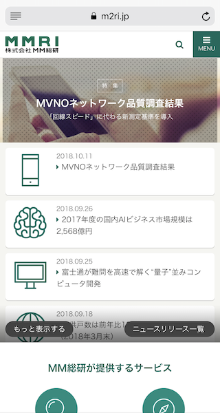 MM総研 ホームページ