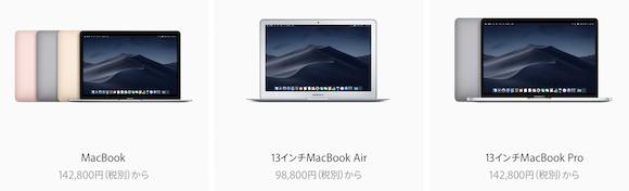 Mac 比較 Apple