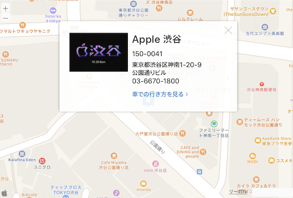 Apple 渋谷 アクセスマップ