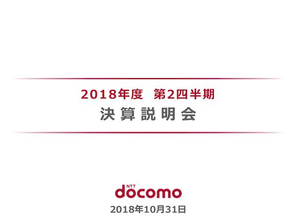 NTTドコモ 2018年度 第2四半期決算説明会 資料