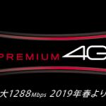 NTTドコモ PREMIUM 4G