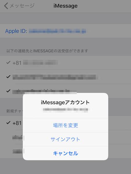 iMessage サインアウト