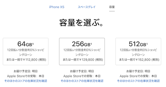 iPhone XS Apple 価格